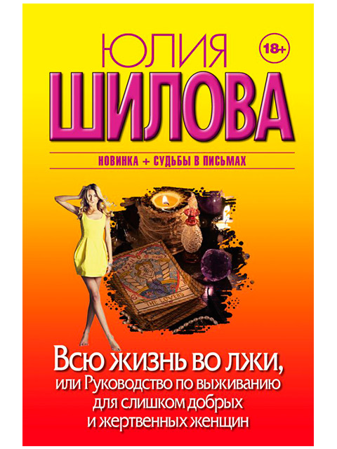 """Книга А6 Шилова Юлия """"Всю жизнь во лжи, или Руководство по выживанию для слишком добрых и жертвенных женщин"""" АСТ, мягкая обложка"""