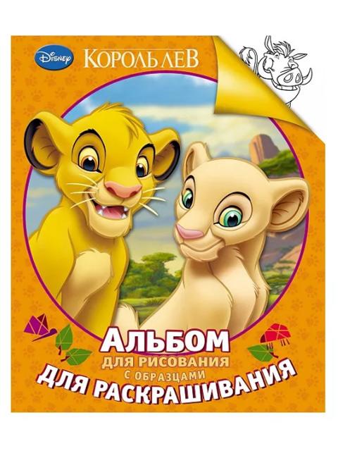 """Раскраска А4 Росмэн """"Disney. Король Лев"""", для раскрашивания и рисования"""
