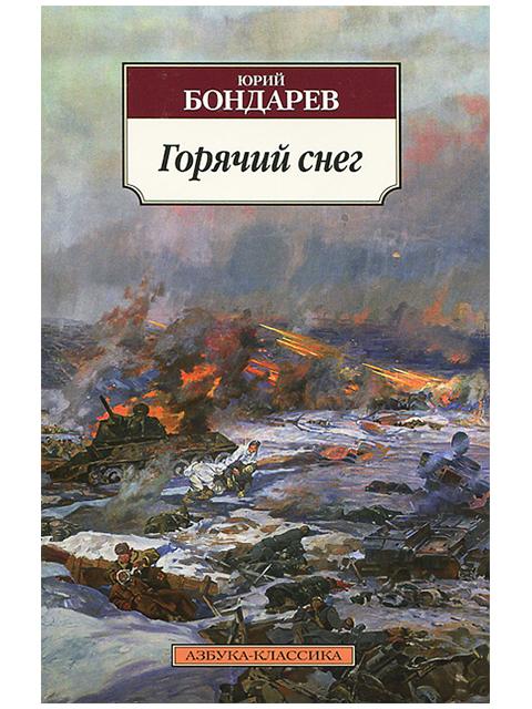 """Книга А5 Бондарев Ю. """"Горячий снег"""" Азбука-Классика, мягкая обложка"""