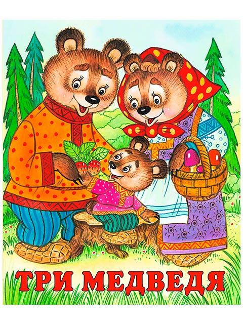 Три медведя / Фламинго / книга А5 (0 +)  /ДЛ.М./