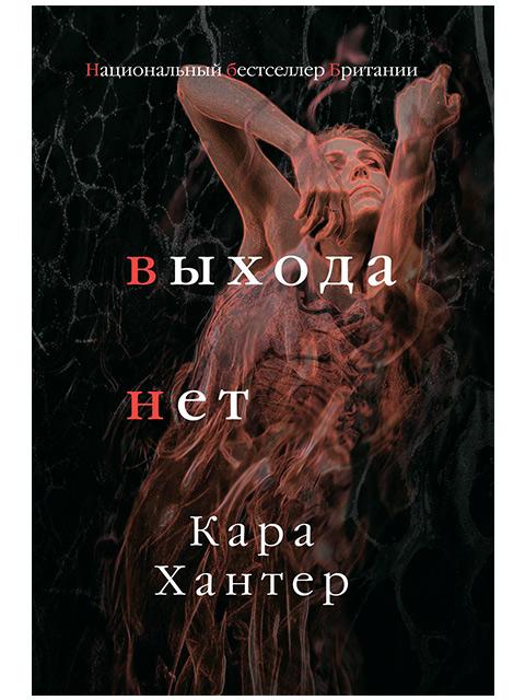 "Книга А5 Хантер Кара ""Выхода нет"" Эксмо"