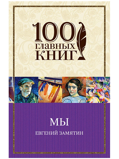 Мы   100 главных книг   Замятин Е. / Эксмо / книга А5 (16 +)  /ОХ.К./
