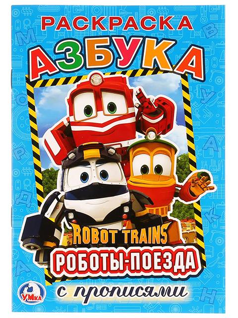 """Раскраска А5 Умка """"Азбука. Роботы-поезда"""" с прописями"""