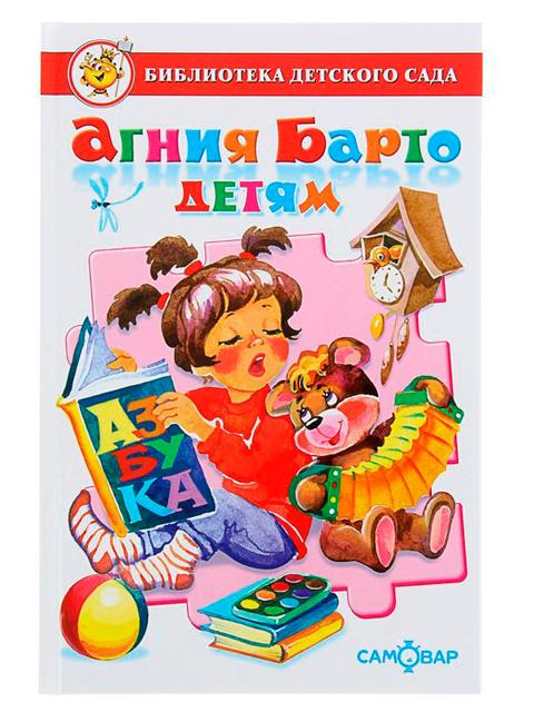 """Книга детская А5 Атберг """"Библиотека детского сада. Агния Барто. Детям"""""""