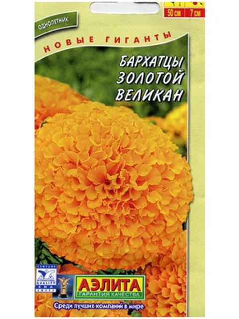 Бархатцы Золотой Великан прямостоячие, ц/п, 0,1 гр