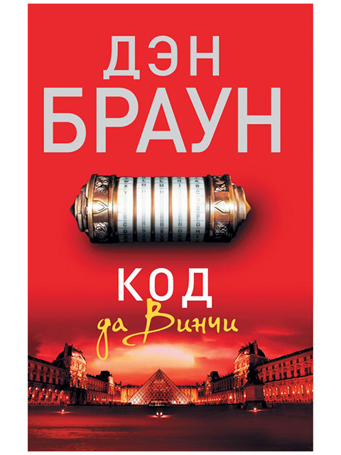 "Книга А6 Дэн Браун ""Код да Винчи"" АСТ, мягкая обложка"