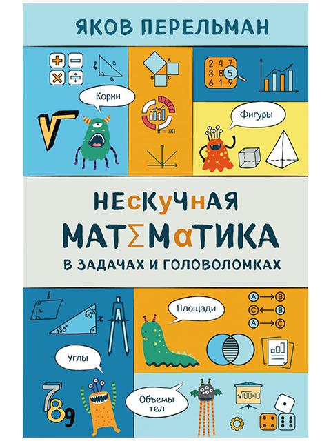 """Книга А5 Эксмо """"Нескучная математика в задачах и головоломках"""" Яков Перельман (12 +)  /ДЛ.РПТ./"""