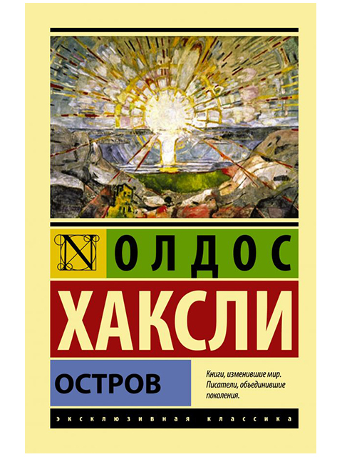 """Книга А6 Хаксли О. """"Эксклюзивная классика: Остров"""" АСТ, мягкая обложка"""