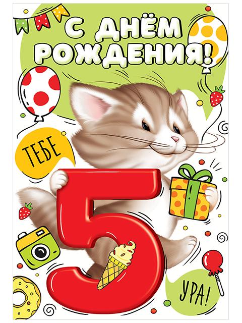 """Открытка А5 """"С Днем рождения! 5 лет"""", с поздравлением"""