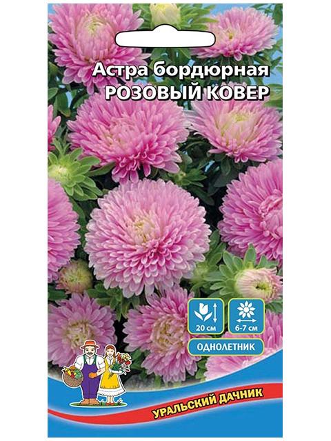 Астра Розовый ковер, бордюрная, 0,2г, ц/п, Уральский дачник