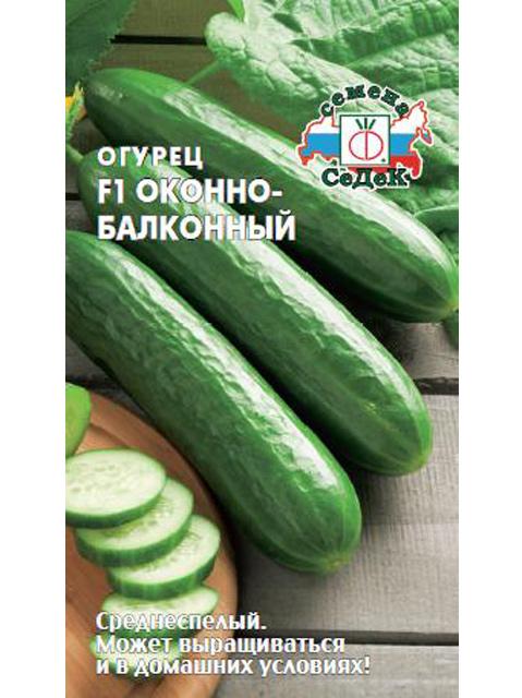 Огурец Оконно-балконный F1, ц/п