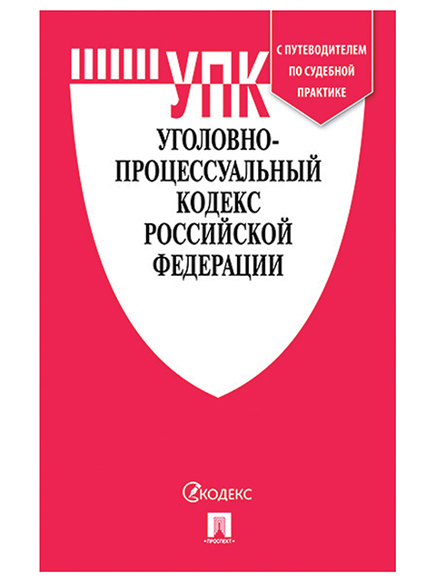 Кодекс РФ уголовно-процессуальный 2020, мягкий переплет, 125х200 мм, 384 стр. КОДЕКС