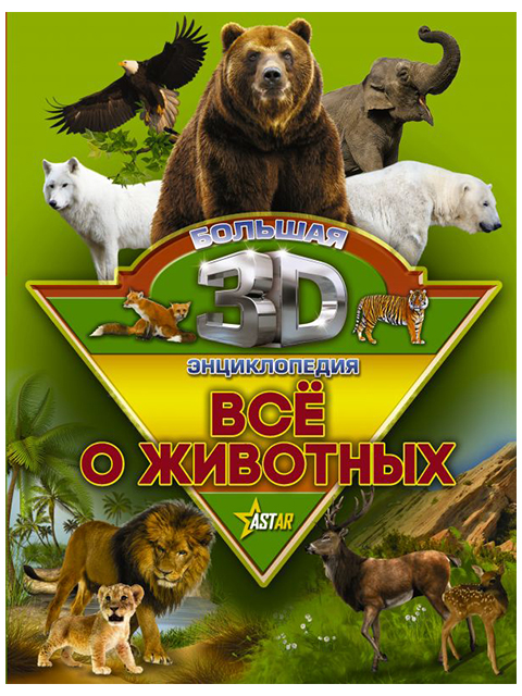 Все о животных | Большая 3D-энциклопедия / АСТ / книга А4 (12 +)  /ДЛ.Э./