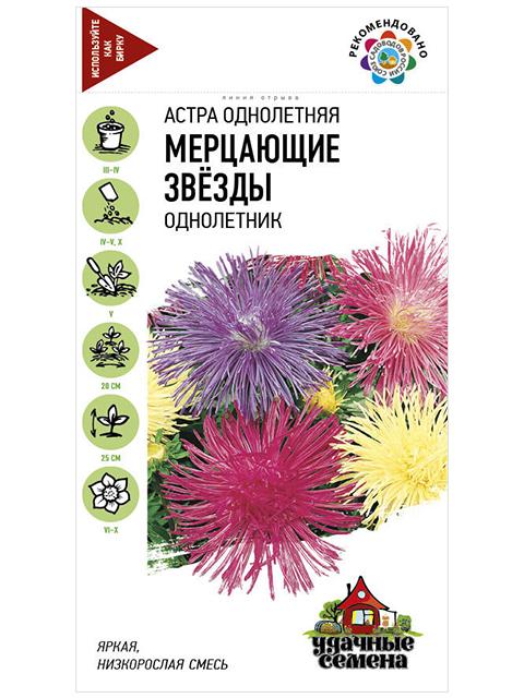 Астра Мерцающие звезды, однолетняя (смесь) игольчатая, карлик. 0,3 г Уд. с.
