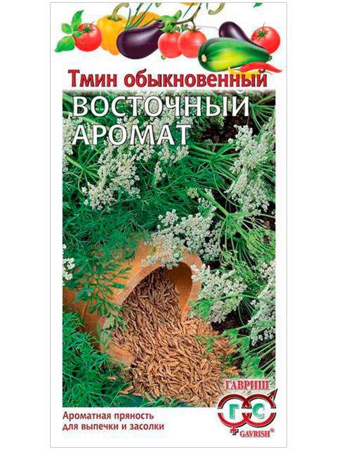 Тмин Восточный аромат овощной, ц/п, 0,5 гр.