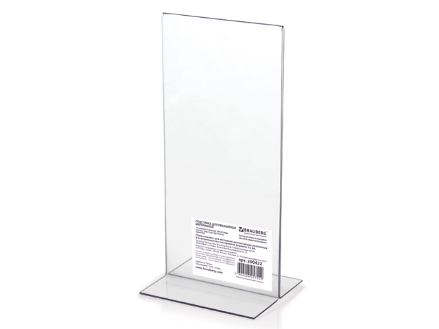 Подставка настольная 1/3А4 100*210мм для рекламных материалов двусторонняя, защ. пленка, оргстекло