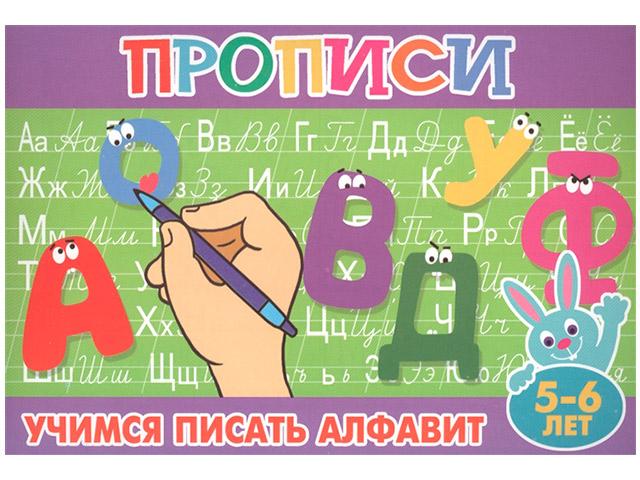 """Прописи А5 Атберг """"Прописи для малышей. Учимся писать алфавит"""" (0 +)  /ДЛ.РПТ./"""