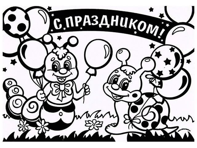 """Раскраска Сима-ленд """"С праздником"""" бархатная"""