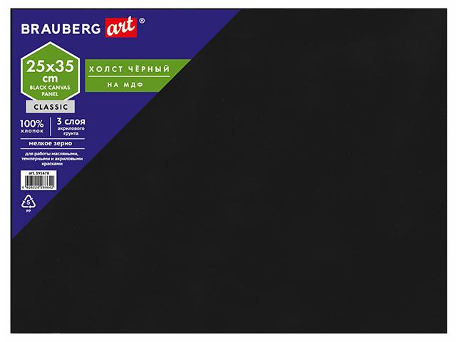 """Холст BRAUBERG """"ART CLASSIC"""" 25х35 см, черный, грунтованный на МДФ, мелкое зерно"""