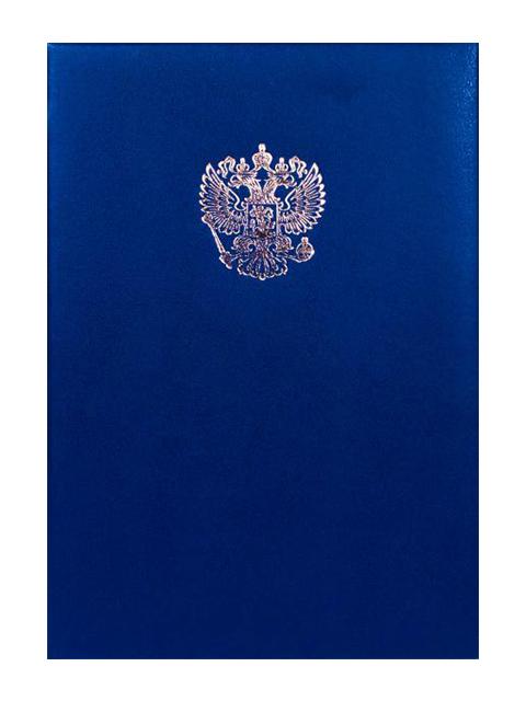 """Папка адресная А4 """"Герб"""", бумвинил, тиснение золотом, синяя"""