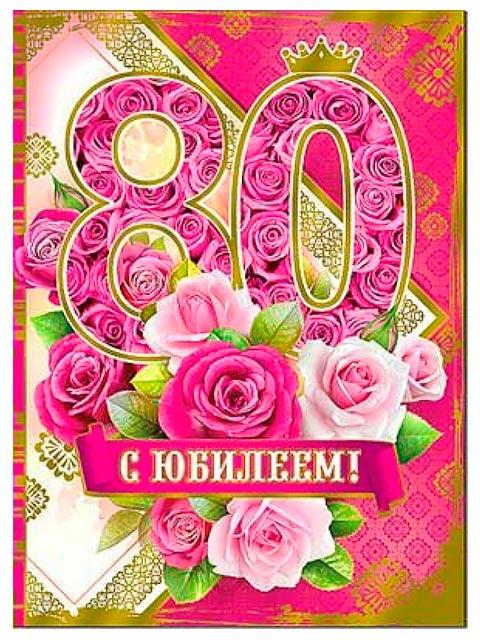 """Открытка А4 """"С Юбилеем! 80 лет"""" с поздравлением"""
