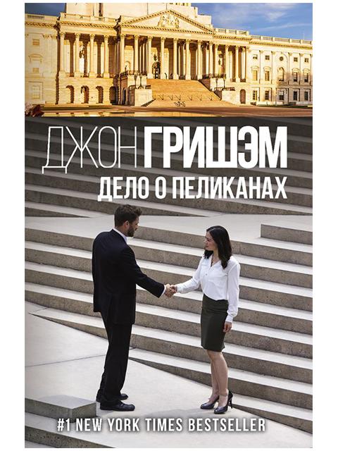 """Книга А6 Гришэм Дж. """"Дело о пеликанах"""" АСТ, мягкая обложка"""