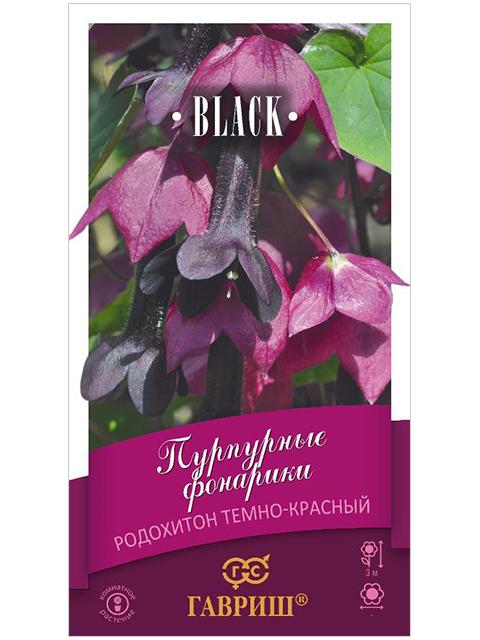 Родохитон Пурпурные фонарики, 5шт ц/п серия Black