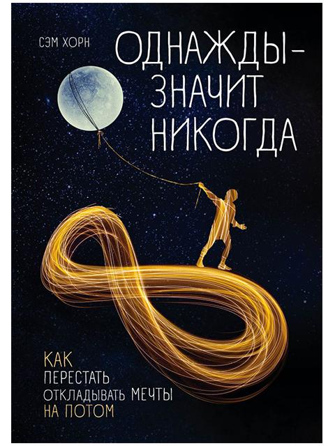 """Книга А5 Хорн С. """"Однажды - значит, никогда. Как перестать откладывать мечты на потом"""" Бомбора"""