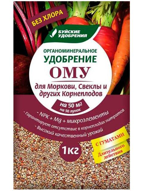 ОМУ Для моркови, свеклы и других корнеплодов, 1 кг