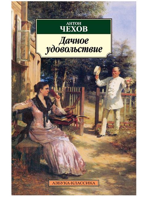 """Книга А5 Чехов А. """"Дачное удовольствие"""" Азбука-Классика, мягкая обложка"""