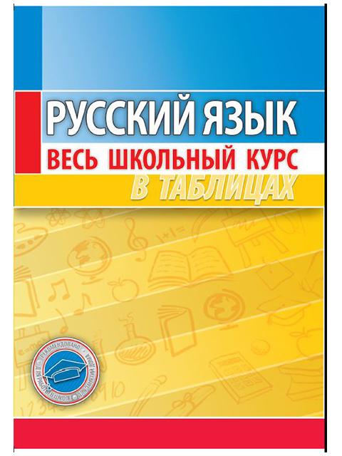 """Книга А5 """"Русский язык. Весь школьный курс в таблицах и схемах""""  (7 +)  /УЧ.СП./"""