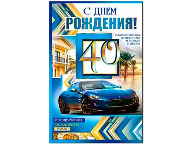 """Открытка А5 """"С Днем Рождения! 40 лет"""" с поздравлением"""