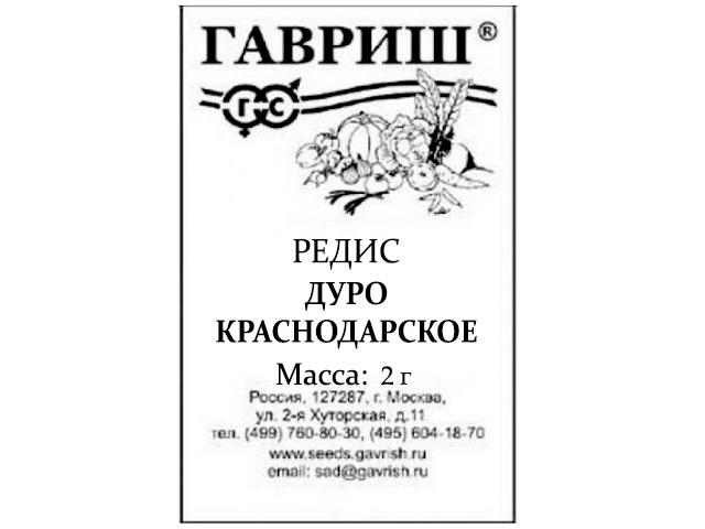 Редис Дуро Краснодарское, 2,0 г, б/п, Уд.с