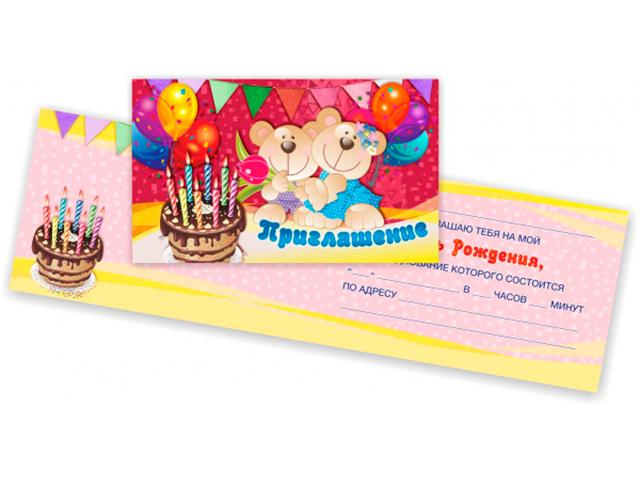 Приглашение на День Рождения, 120х75 мм, детское