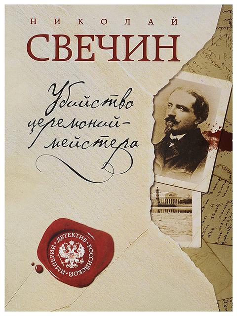 "Книга А6 Свечин Николай ""Убийство церемоний - мейстера"" Эксмо, мягкая обложка"