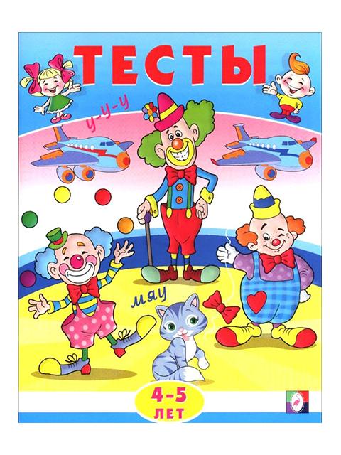"""Тестовые задания для детей А5 4-5лет (внимание) """"Фламинго"""" (4 +)  /ДЛ.РПТ./"""