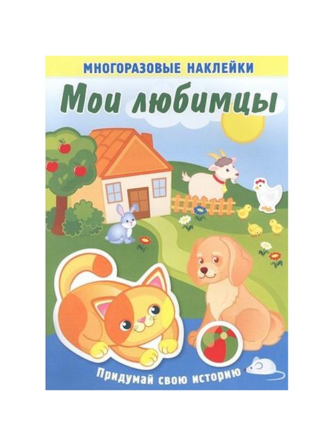 Мои любимцы / Атберг / книга А5 с многоразовыми наклейками (0 +)  /ДЛ.НР./ (0 +)  /ДЛ.НР./ (0 +)  /ДЛ.НР./