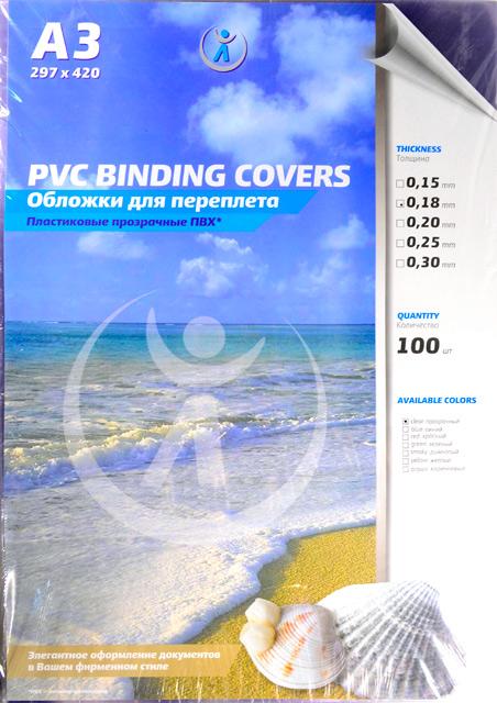 Обложечный лист А3 ПВХ прозрачный бесцветный 0,18 мм 100 листов