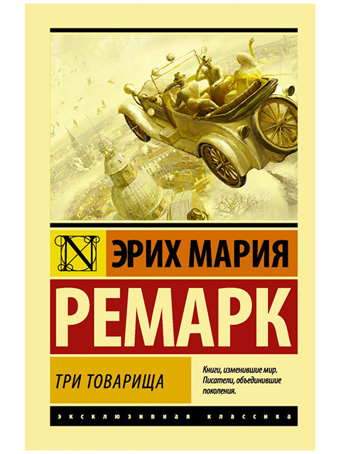 """Книга А6 Эрих Мария Ремарк """"Эксклюзивная классика: Три товарища"""" АСТ, мягкая обложка"""