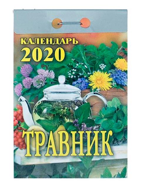 """Календарь 2020 отрывной Атберг """"Травник"""""""