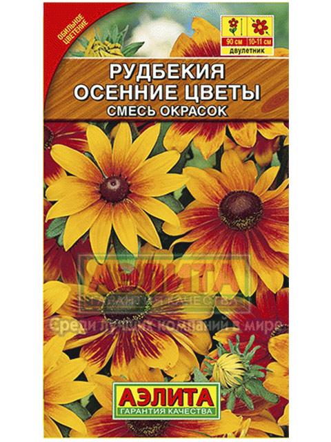 Рудбекия Осенние цветы, смесь окрасок, 0,1г, ц/п R