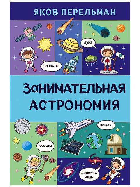 Занимательная астрономия   Яков Перельман / Эксмо / книга А5 (12 +)  /ДЛ.Э./