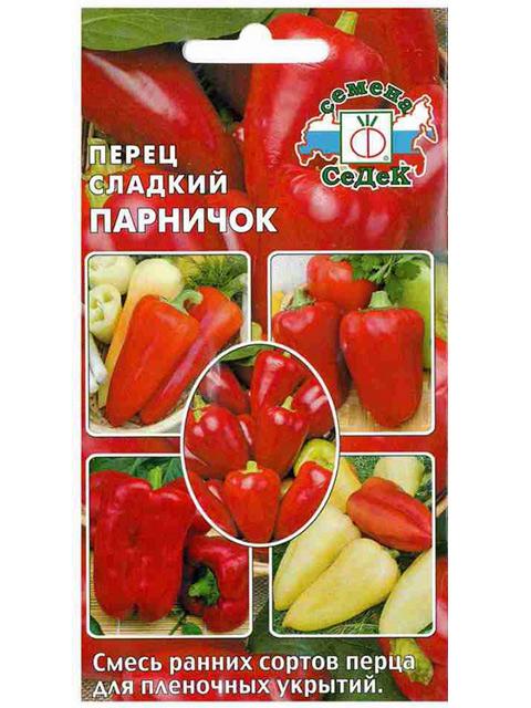 Перец Парничок (смесь сортов), ц/п , 0,2 г