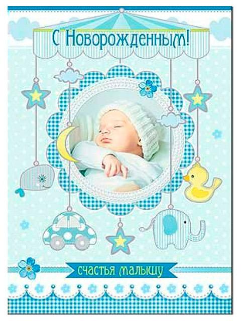 """Открытка А4 """"С новорожденным! Счастья малышу"""""""