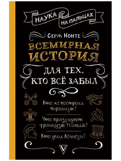 """Книга А5 Нечаев С. """"Всемирная история для тех, кто все забыл"""" АСТ"""