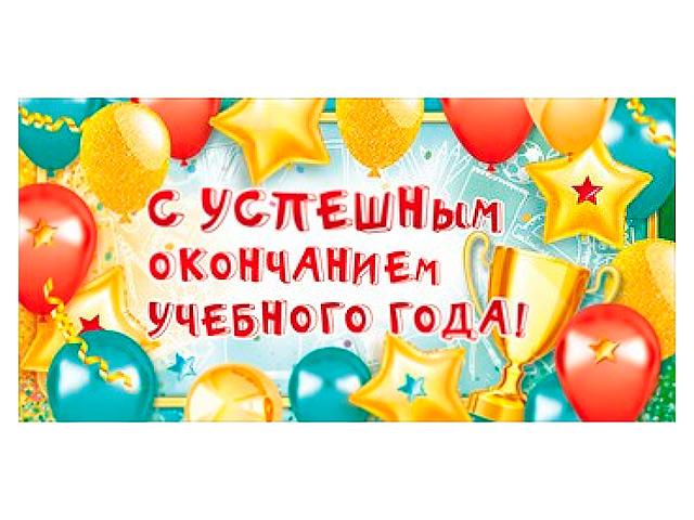 """Открытка-конверт """"С успешным окончанием учебного года!"""""""