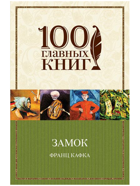 """Книга А5 Франц Кафка """"Замок"""" (100 главных книг) Эксмо, мягкая обложка"""