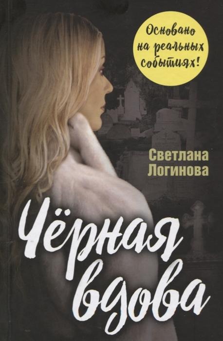 """Книга А5 Логинова С.""""Черная вдова"""" Родина"""