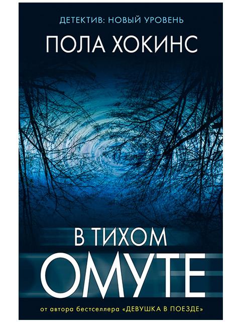 """Книга А5 Пола Хокинс """"В тихом омуте"""" АСТ"""