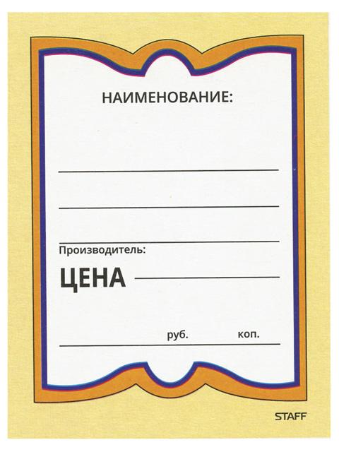 """Ценники картонные """"Бабочка большая"""", 90х120 мм, комплект 50 шт., STAFF, 128689"""